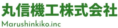 丸信機工株式会社 | 耐蝕FRP・塩化ビニール加工 | 千葉県八街